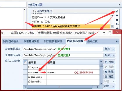 帝国cms火车头采集发布模块3.png
