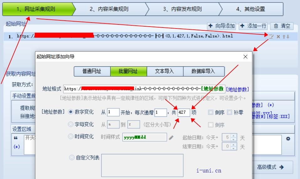 售后使用说明7:火车头如何控制采集的文章数量和发布时间